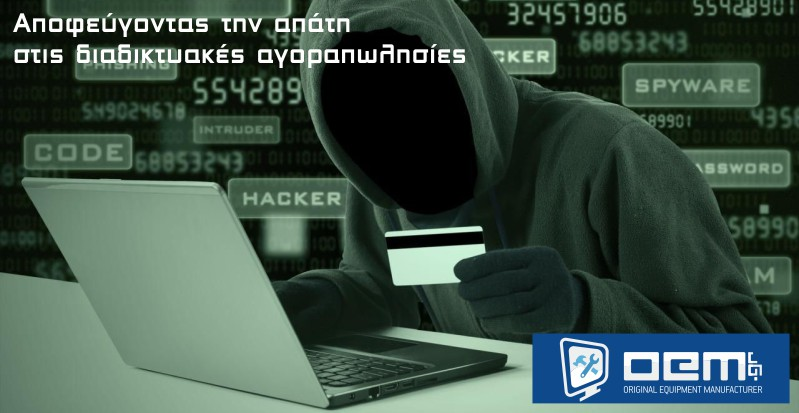 6.1-internet-frauds